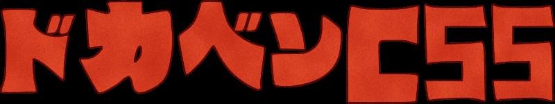 ジェネレーター ドカベン 【2021年版】アニメ風タイトルロゴジェネレーター一覧